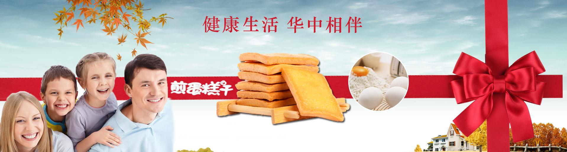 金米郎糕点系列产品