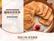 印花煎饼(518g)